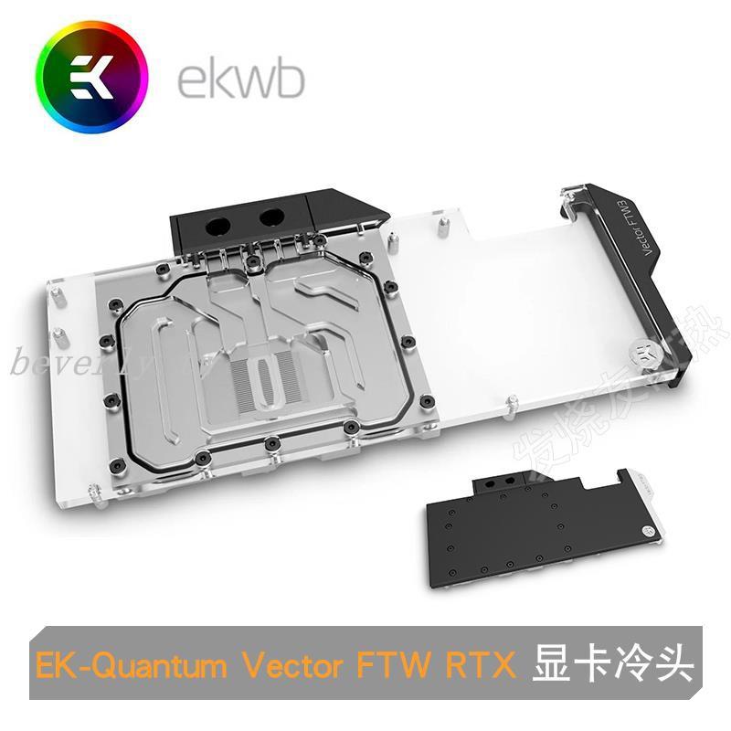 上新❤EK-Quantum Vector FTW RTX 3080/3090 evga顯卡全覆蓋冷頭EK水冷