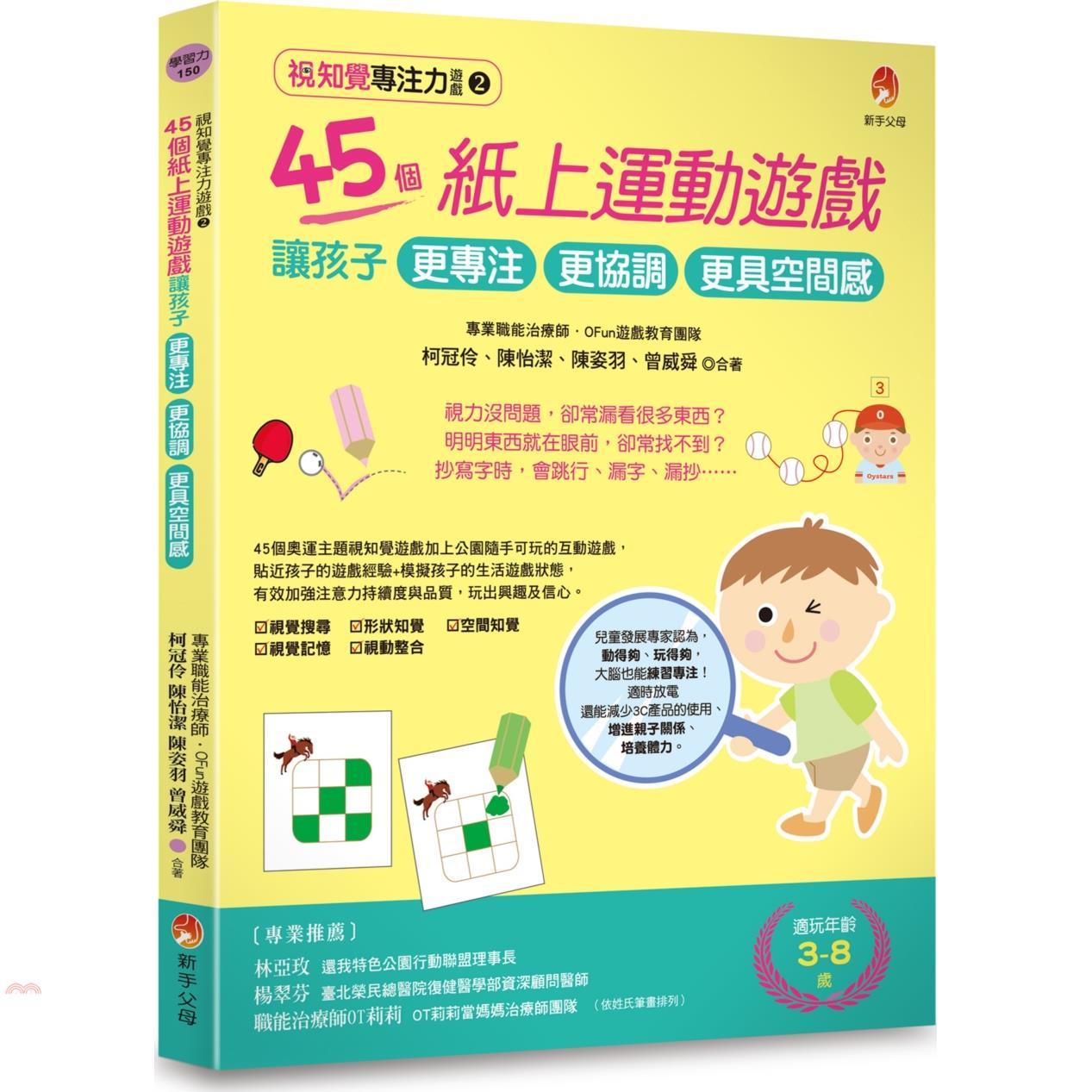 《新手父母》視知覺專注力遊戲02:45個紙上運動遊戲,讓孩子更專注、更協調、更具空間感[79折]
