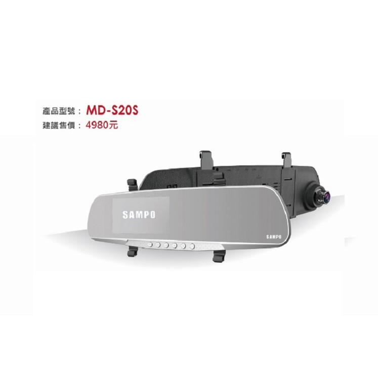 SAMPO 聲寶 MD-S20S 行車紀錄器 單錄 4.5吋大螢幕 140度超廣角 F1.8大光圈