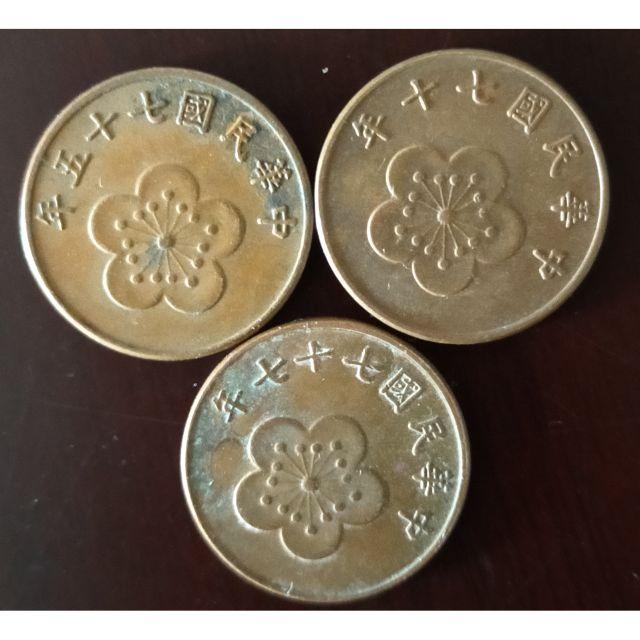 民國70.75.77年伍角硬幣