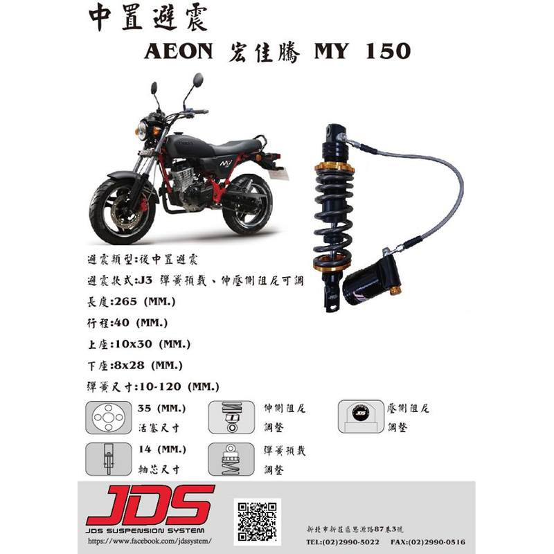 誠一機研 JDS J3 掛瓶雙向可調後避震器 MY 150 AEON 宏佳騰 MY 125 改裝 避震器 中置避震器