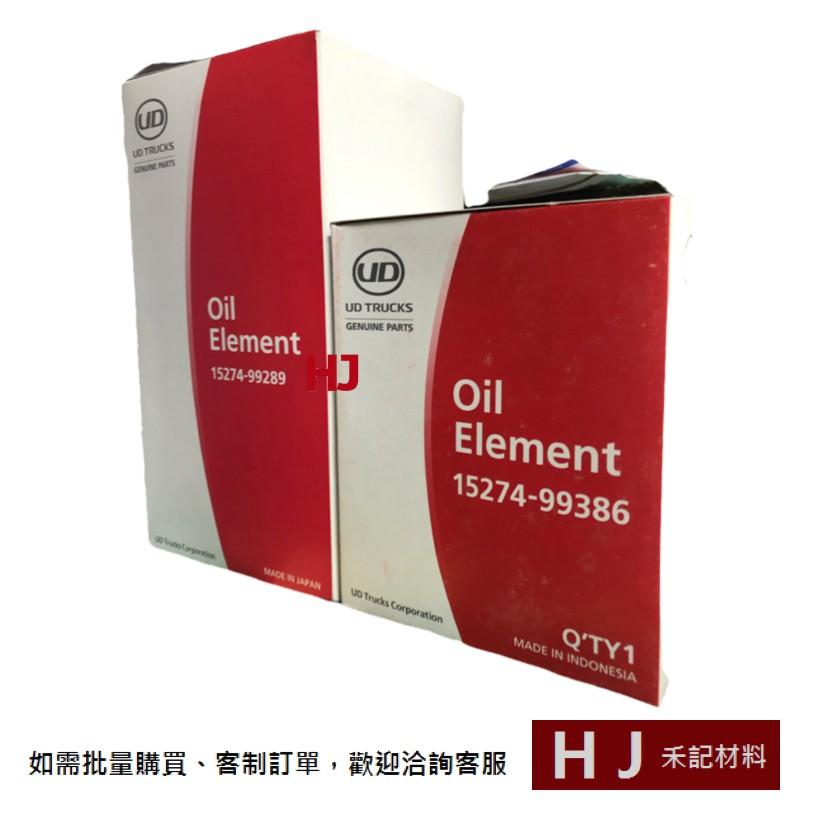 Nissan 日產 UD 機油芯 油芯 濾芯 15274-99289& 15274-99386