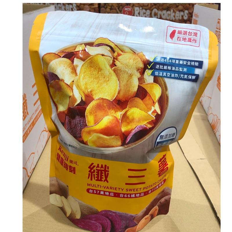 ️現貨‼️健司纖三薯脆片 400公克