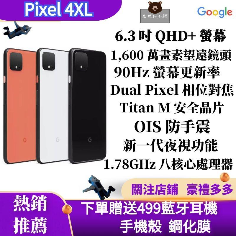 Google Pixel 4XL  64GB/128GB 面部識別 實體店面  90Hz 螢幕更新率 免運