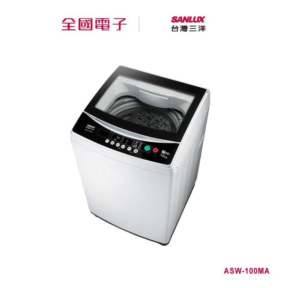 SANLUX台灣三洋 10kg單槽直立洗衣機 ASW-100MA【全國電子】