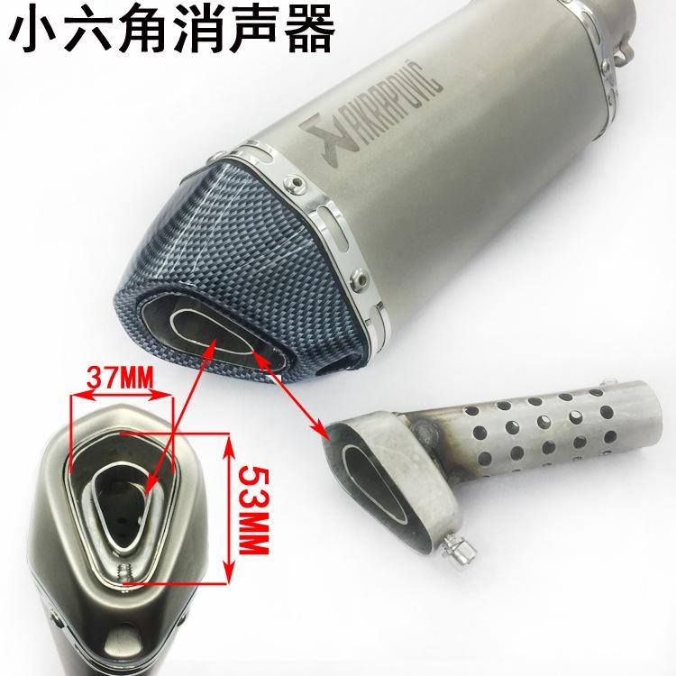摩托車天蠍排氣管小六角消聲器 回壓芯 消聲器 消音塞 降音器