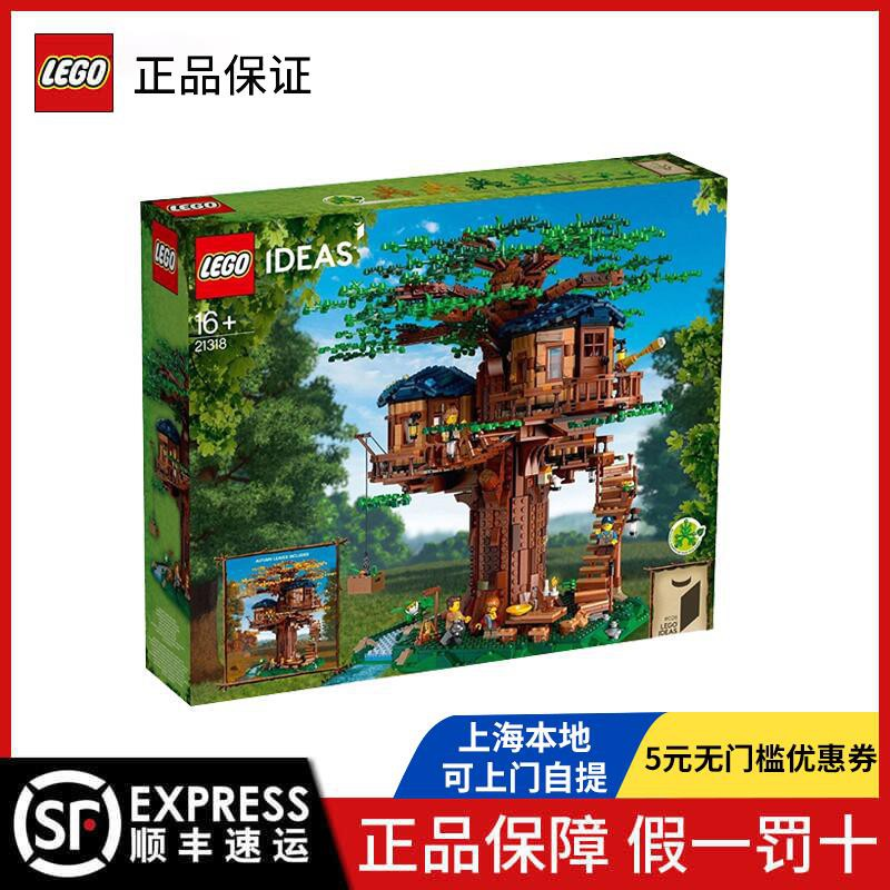 $熱賣$LEGO樂高21318創意樹屋正品 兒童學生益智積木玩具 男孩女孩禮物