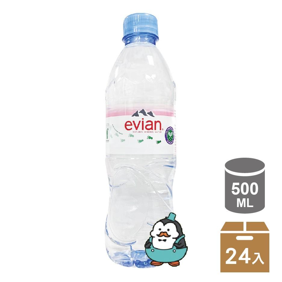 evian 礦泉水 法國原裝進口 500mlx24瓶/箱 飲用水 (宅配免運)