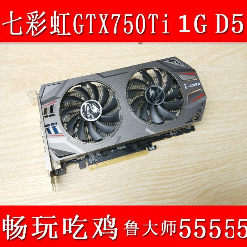 【現貨】顯卡七彩虹GTX650 1G 750ti 2G RX570 580 4G臺式電腦高清游戲顯卡LOL