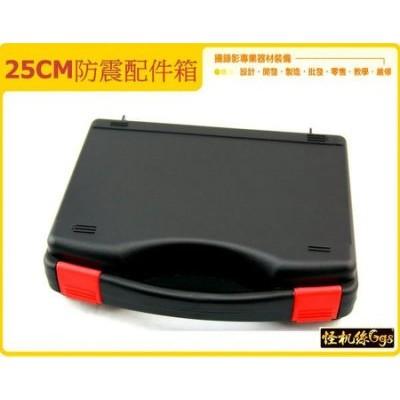 怪機絲 25CM 防震 配件 工具 箱 塑膠 工具 盒 含 海綿 包裝 產品 精密 儀器 022-0005-004
