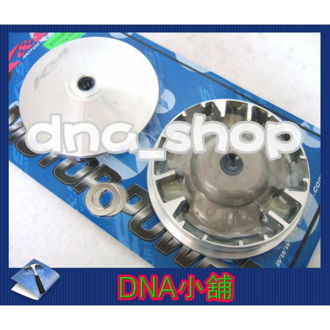 【DNA小舖】K&S RX110極速雙曲道普利盤組-普利盤+壓板+飛盤,RX110/MIO 100/R1 100