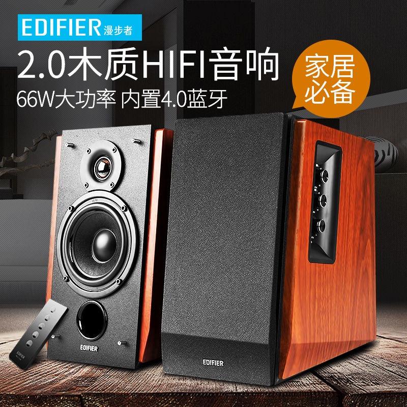 ⭐優惠促銷 音箱⭐Edifier/漫步者 R1700BT 音箱HIFI書架2.0電腦音響低音炮木質