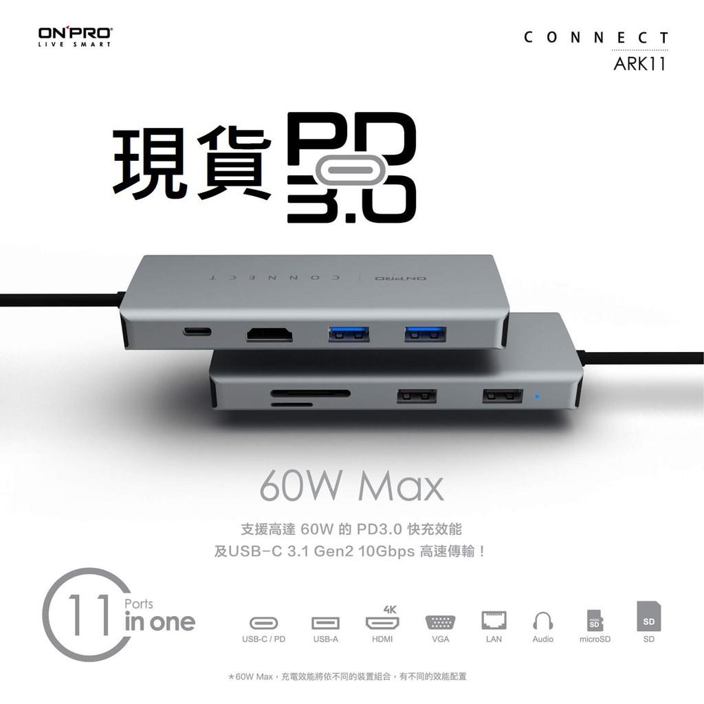 ONPRO ARK11 11in1 Type-C HUB 11合1 USB 擴充 多功能集線器