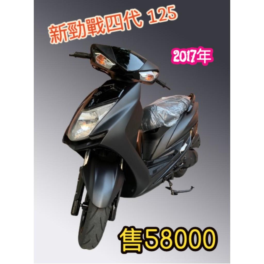 ◤三重中古/新車買賣◥ ✒ 新勁戰四代 125 / 2017年