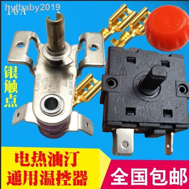 新款 16A20A電暖器溫控器 電熱油丁溫控開關檔位開關 取暖氣配件