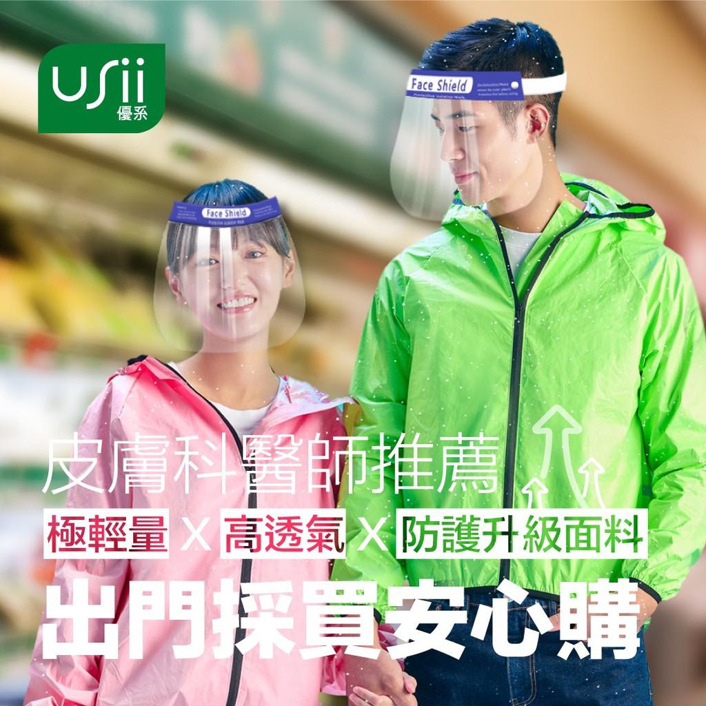 防疫小幫手【USii】極輕量高透氣風雨衣夾克-極光綠/炫彩粉 夾克型