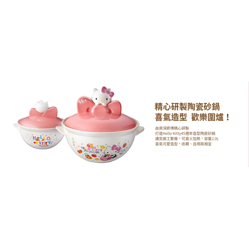 老協珍 Hello Kitty 45週年 蝴蝶結造型陶瓷砂鍋/迪士尼米奇造型 珍藏甕/卡娜赫拉的小動物-喜抱財神甕