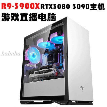上新❤R9-3900X 電競游戲主機diy電腦RTX3070 3080 3090 2080臺式機整機