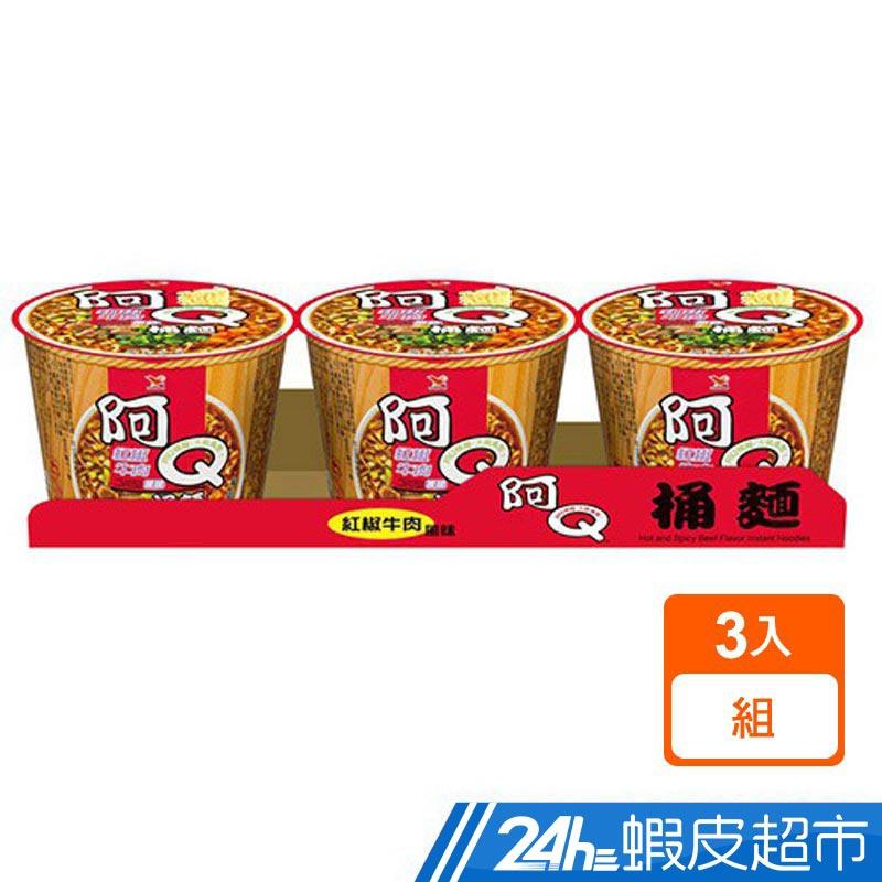 阿Q桶麵 紅椒牛肉風味桶(101g*3入) 蝦皮24h 現貨