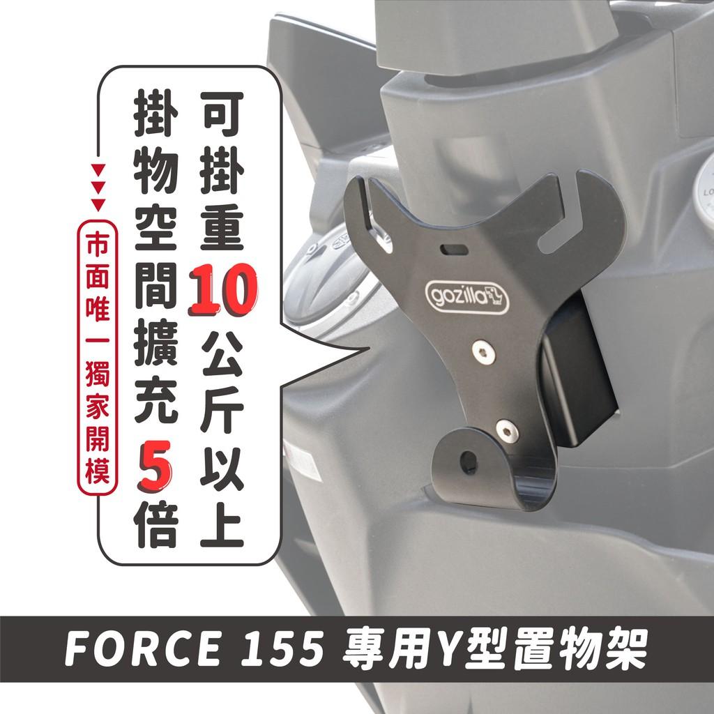 Gozilla y架 Y型前置物架 FORCE155 force 一體成形凹槽式掛勾 外送 外送員必備 ubereats