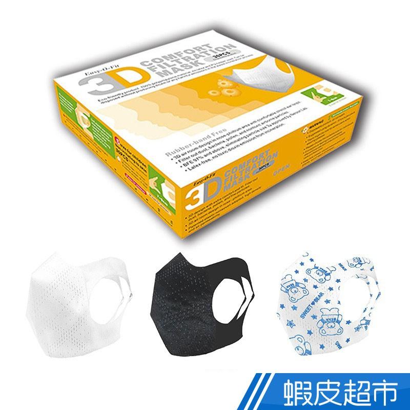 美國 Easy-O-Fit 3D透氣 三層立體口罩 兒童口罩 台灣製 30片/盒 現貨 蝦皮直送