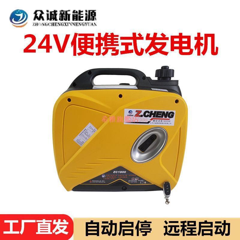 ☀️Xmi9☀️現貨免運☀️貨車24v小型直流發電機變頻駐車空調充電迷你汽油靜音車載便攜式110v