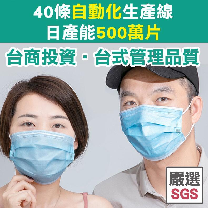 口罩 幼幼口罩 成人口罩 小朋友口罩 兒童口罩 防飛沫 防水 口罩 拋棄式 台灣SGS檢驗 無重金屬 URS