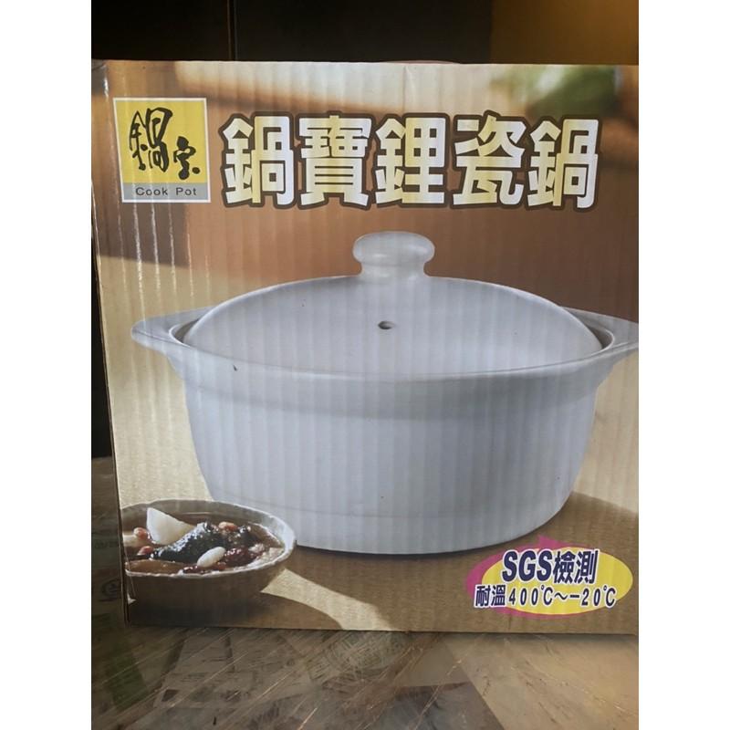 [全新現貨]僅次一個 鍋寶鋰瓷鍋 賣給有緣人 歡迎選購