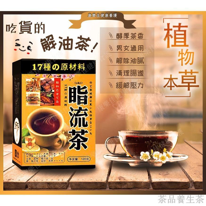 脂流茶 紅豆薏米茶 冬瓜荷葉花茶 玄米茶 決明子 袋泡茶 荷葉茶 刮油茶 大麥茶 草本茶 茶包 養生 肉肉拜拜茶品養生茶