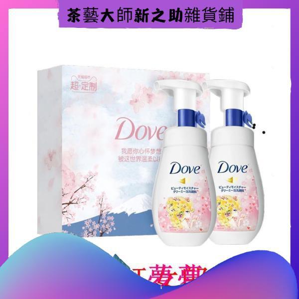 (茶藝)多芬洗面奶潔面乳 潤澤水嫩潔面泡泡 富士山禮盒 護膚 保持水分 滋潤 滋養 防曬 保持光滑好心情