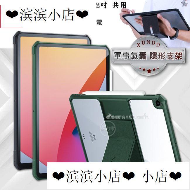 滨滨小店威力家 XUNDD 軍事氣囊 2020/2019 iPad 10.2吋 共用 隱形支架殼 平板防摔保護9/5