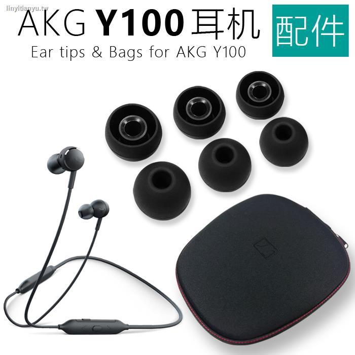 【現貨耳塞套】適用AKG愛科技Y100 WIRELESS頸掛式入耳塞硅膠套收納包耳機包配件