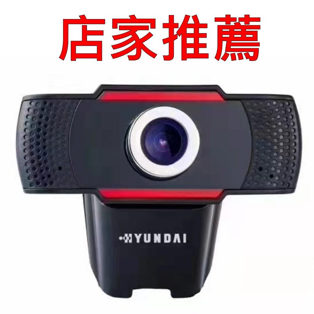 HYUNDAI 韓國現代 原廠 720P 非 羅技 Logitech 原廠 C270 C310 C130 視訊 攝影機