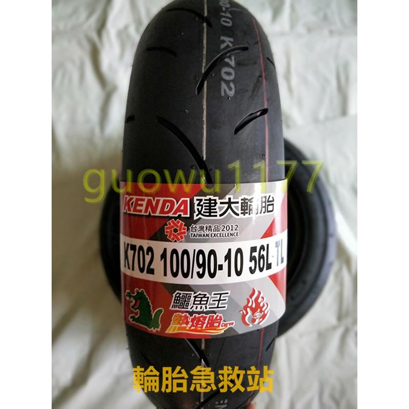 (輪胎急救站)建大K702 全新100/90/10熱熔胎機車輪胎