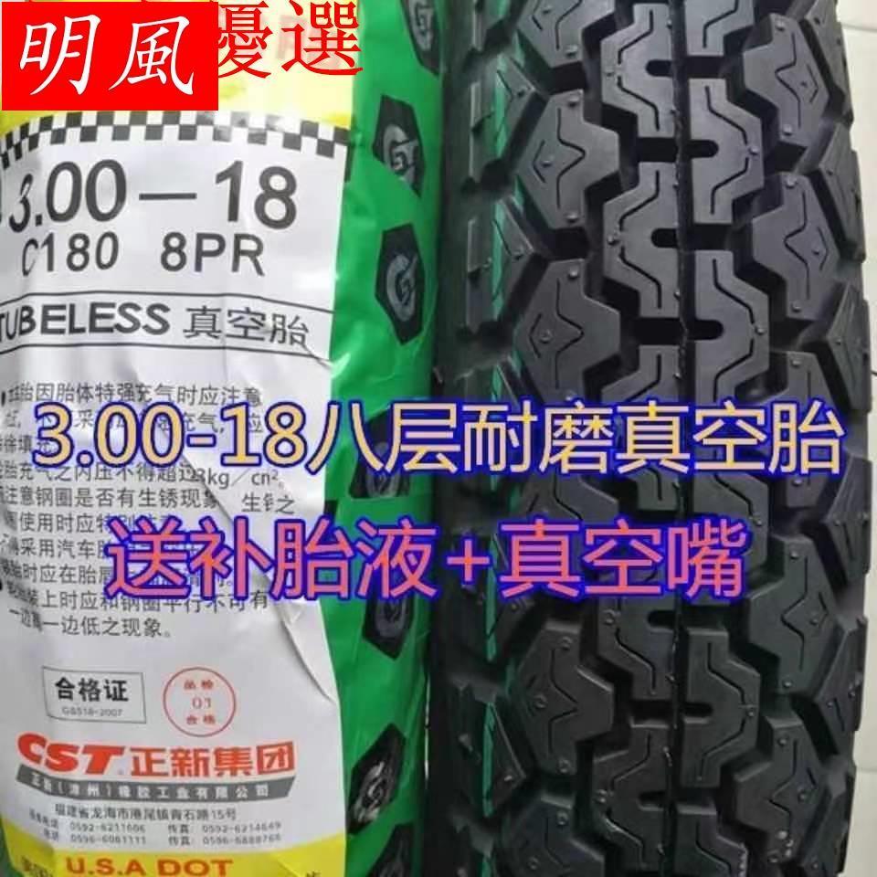 現貨正新輪胎3.00-18摩托車真空胎8層越野防滑耐磨 贈補胎液和真空嘴