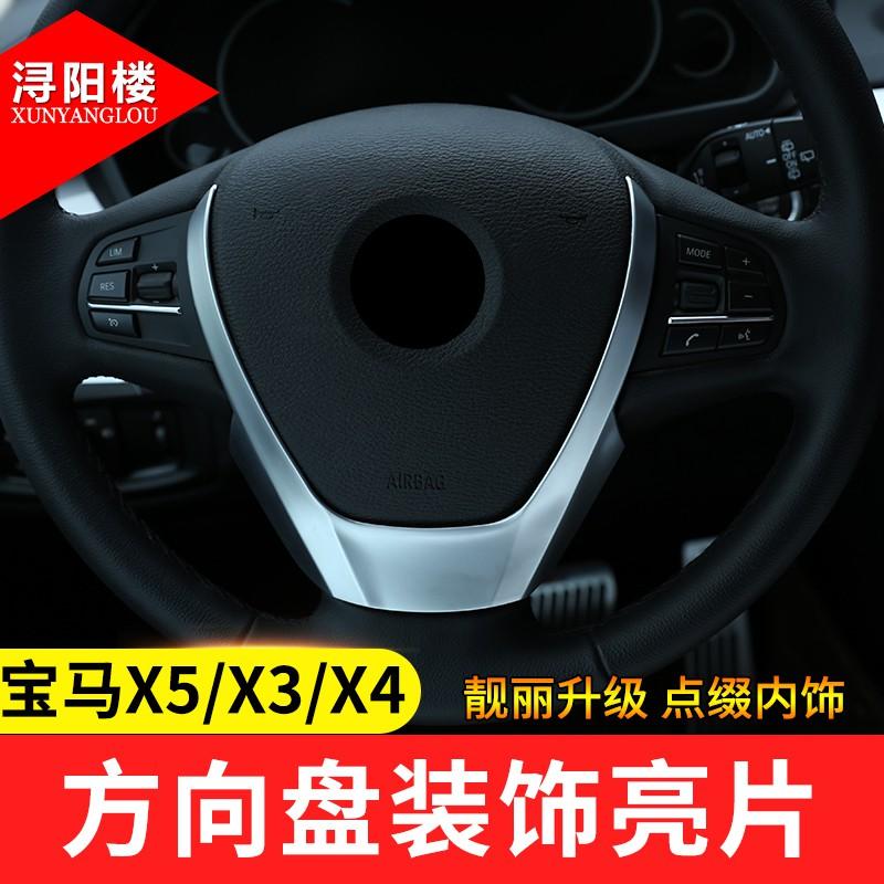 寶馬BMW X5方向盤亮片 新X5 X3 X4 方向盤裝飾貼 X5內飾改裝配件