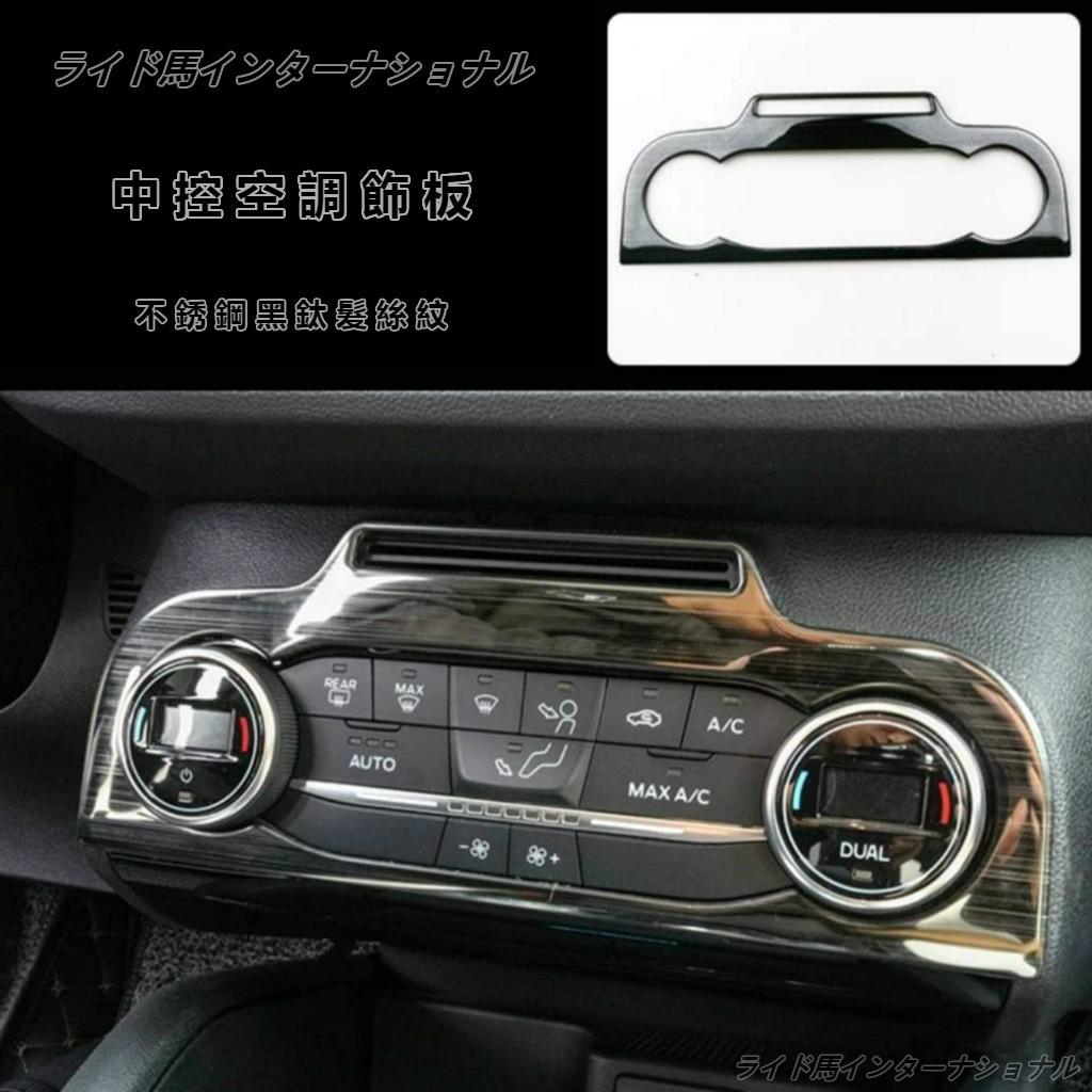 MK4 FOCUS 中控空調飾板 冷氣空調面板 空調裝飾框 不鏽鋼髮絲紋 內飾飾板防護品 愛馬聚樂。