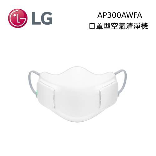LG PuriCare 口罩型空氣清淨機 AP300AWFA 與 UV消毒充電盒 PWKAUW01【預購六月中到貨】