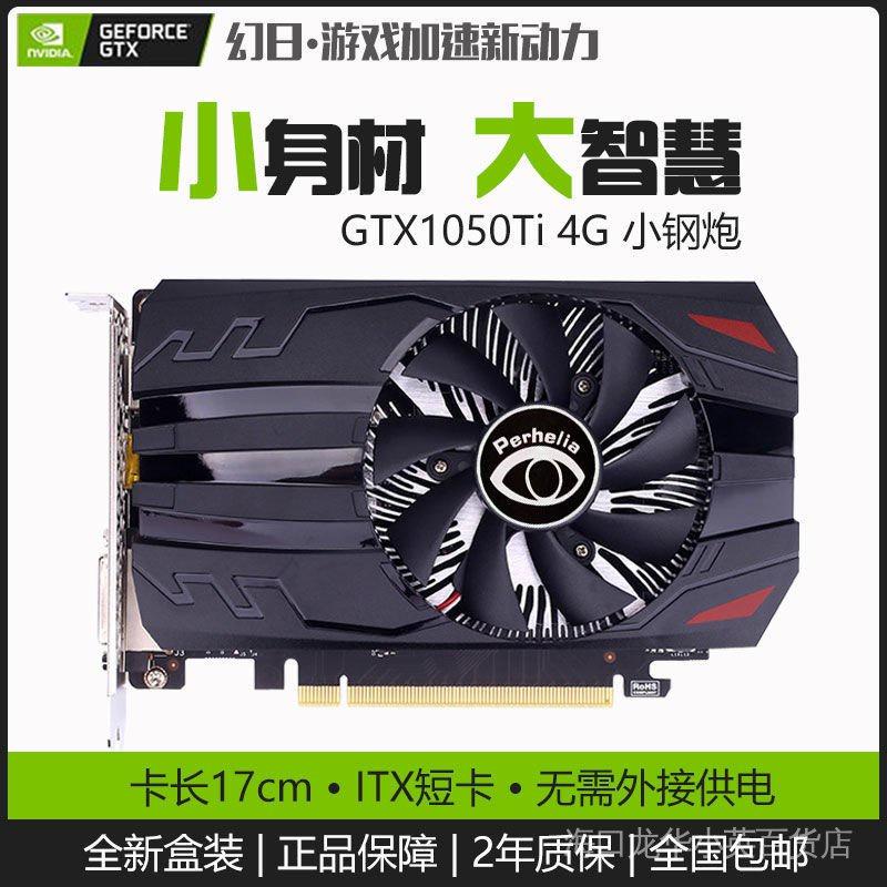 【5天急速到貨】全新 GTX1050Ti/GT1030 4G獨顯 itx短卡電腦吃雞遊戲高清獨立顯卡  pdd