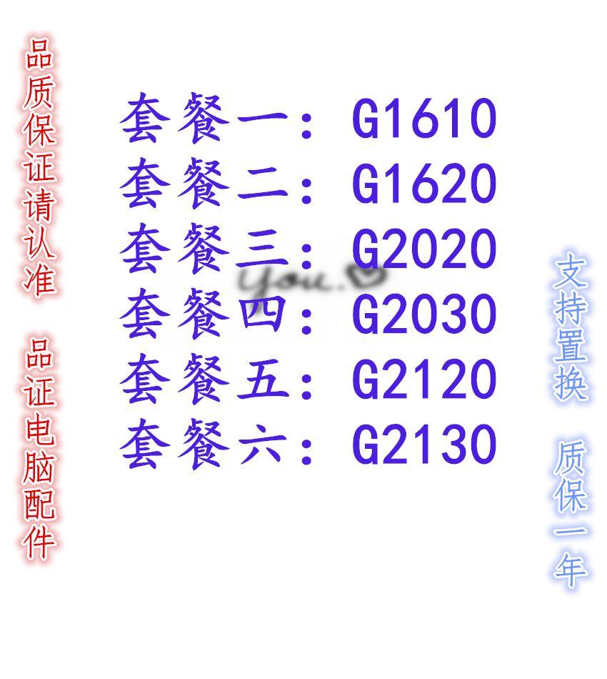LGA1155雙核G1610 G1620 G2020 G2030 G2120 G2130雙線程電腦CPU