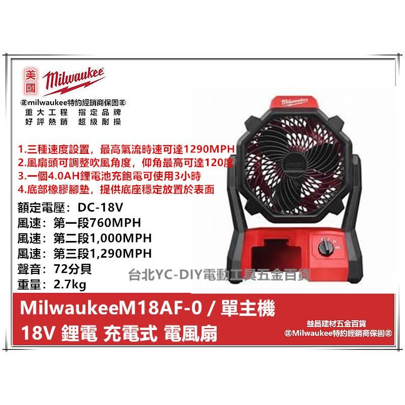 Milwaukee 美國 米沃奇 M18 AF-0 鋰電 18V 無線 電風扇 單主機 充電式 風扇 露營