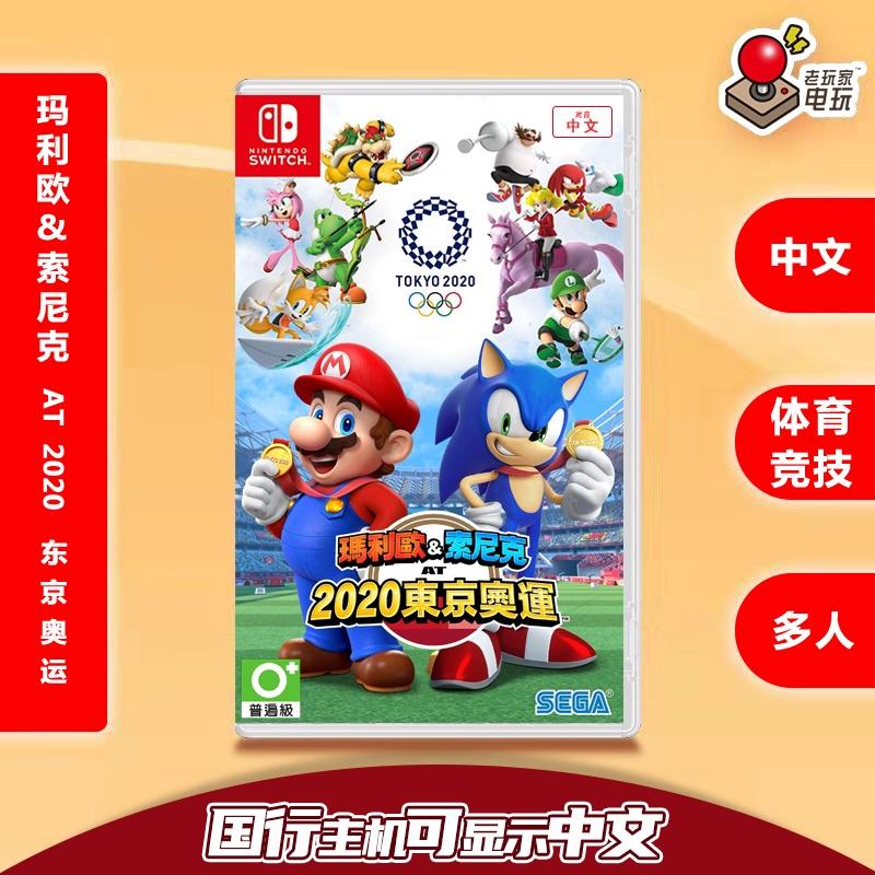 【現貨 限時促銷】任天堂 switch ns遊戲 馬裡奧與索尼克 東京奧運會 2020中文體感