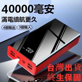 行動電源40000安培mAH毫安數顯超大容量移動電源鏡面屏通用快充2.1A三輸入四輸出行充隨身充安卓蘋果小米type-c