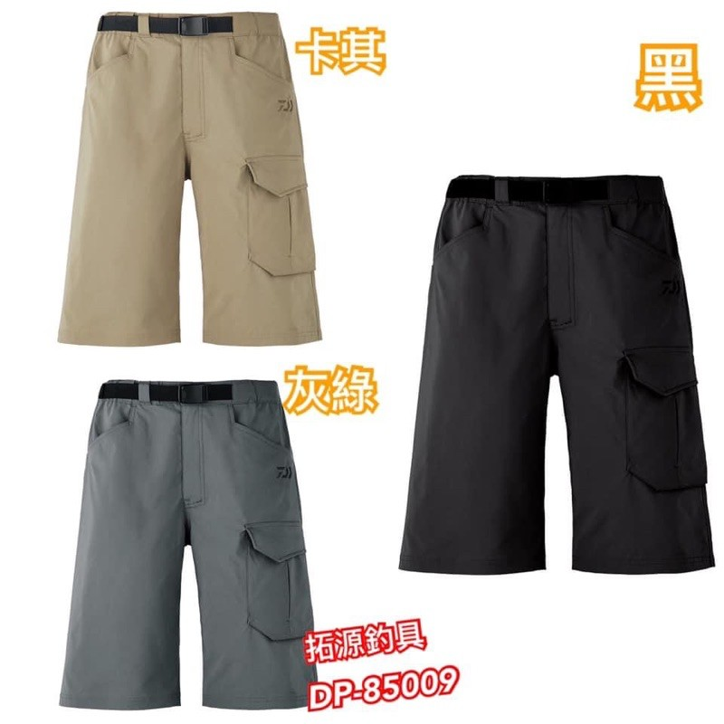 (拓源釣具)DAIWA DP-85009 彈性速乾短褲