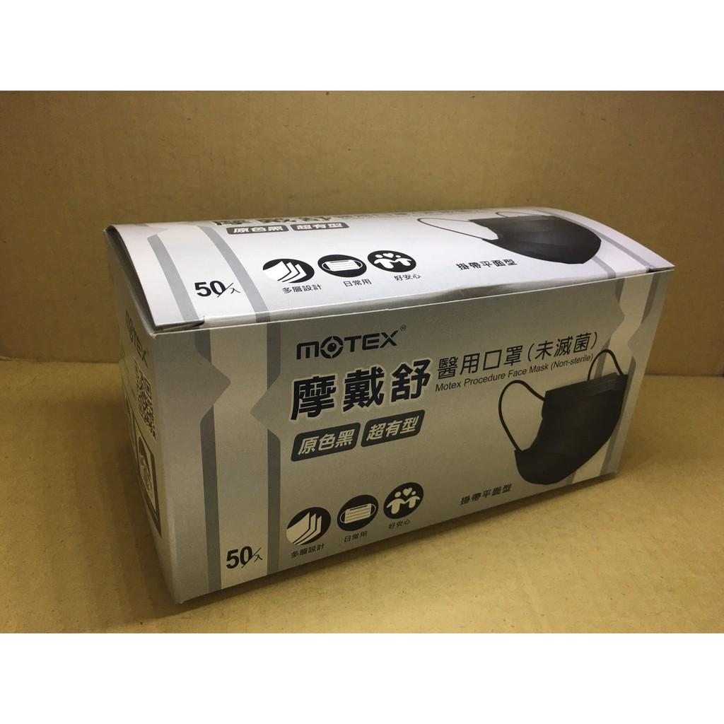 摩戴舒醫用口罩(未滅菌) - 50入/盒裝(原色黑) 雙鋼印版