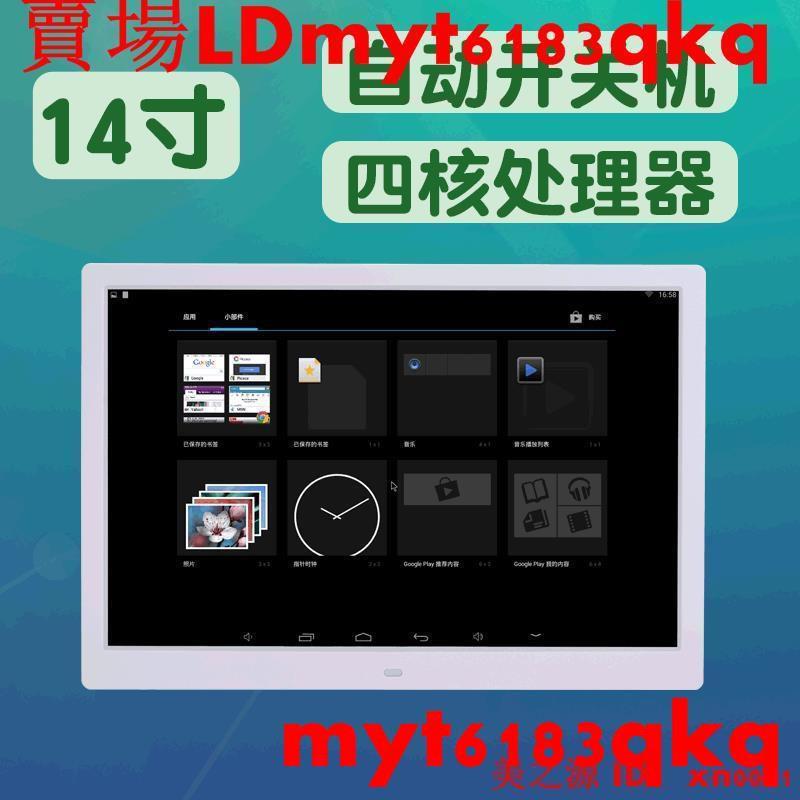 14寸全志A33 6.0系統 遠程發布軟件 安卓網絡廣告機 商用平板電腦(現貨)