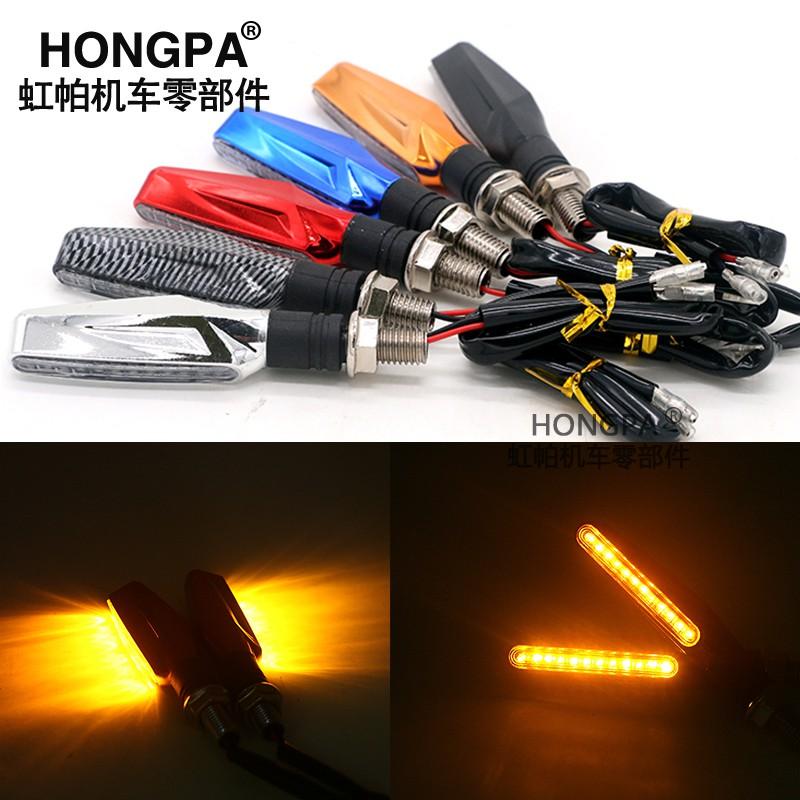 【HONGPA】通用型 LED 方向燈 機車方向燈 一字  轉向燈 日行燈  野狼 force 雷霆 bws 雲豹 重機
