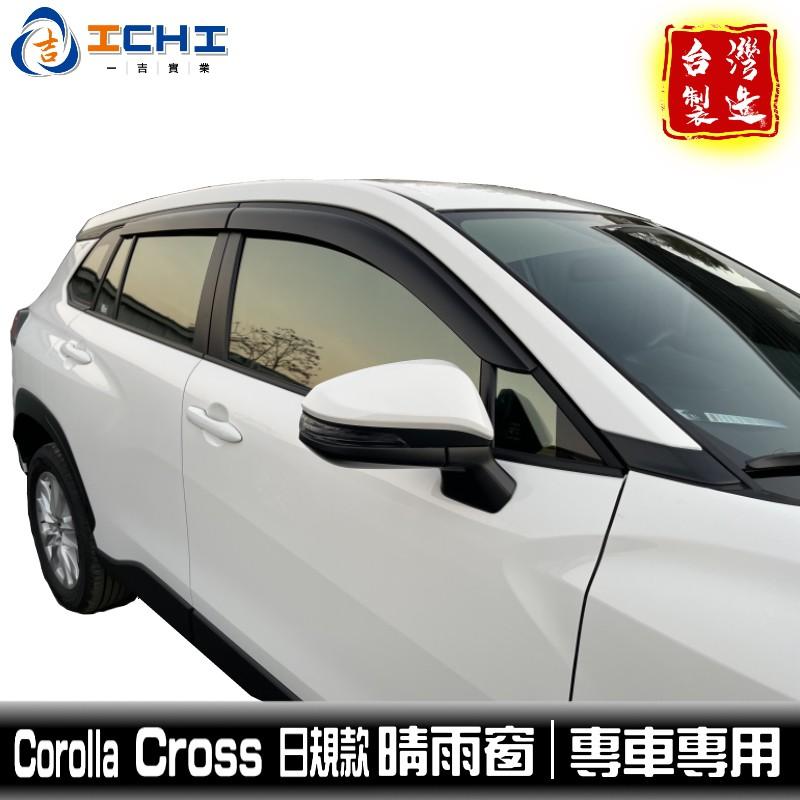 Corolla Cross晴雨窗 cross晴雨窗 【日規款】/適用於 corolla 晴雨窗 cross雨擋 /台灣製