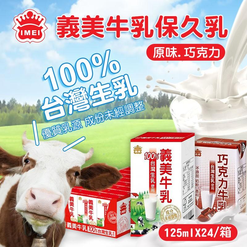 義美 牛乳 保久乳 巧克力 生乳 一箱 125mlx24瓶 現貨 台灣 優惠 特價 最新【SP0018】