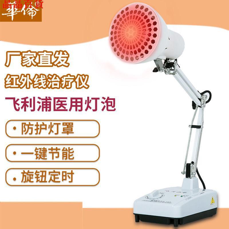 (^@質量保證&@)特價神燈紅外線治療器遠紅外線烤電家用醫用烤燈理療儀電烤燈